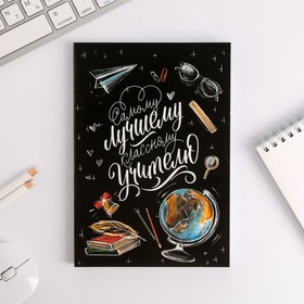 Ежедневник в тонкой обложке 'Классному учителю черный' А5, 80 листов Ош