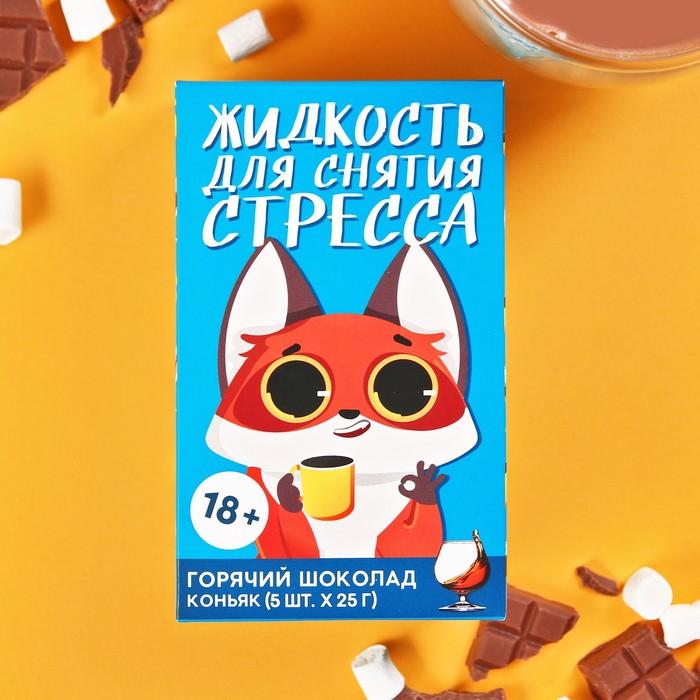 Горячий Шоколад молочный «Жидкость для снятия стресса»: с вкусом коньяка, 25 г. × 5 шт.