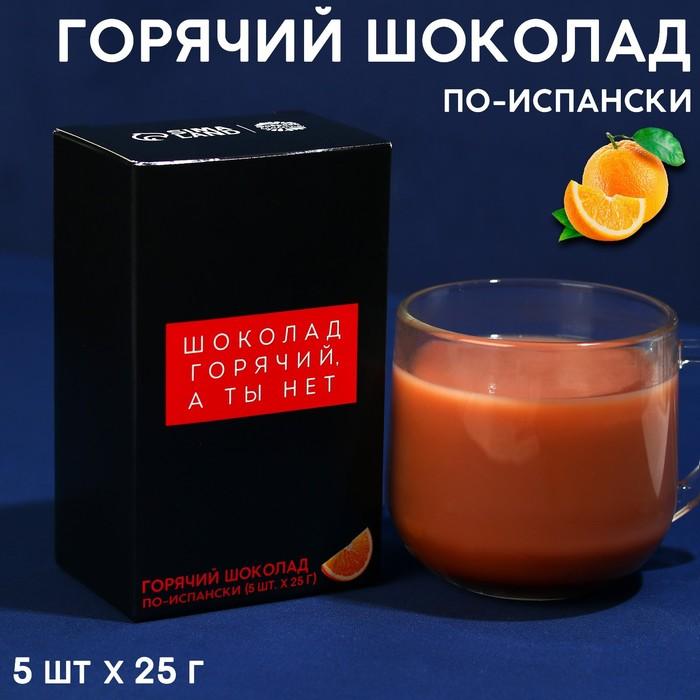 Горячий Шоколад молочный «Шоколад горячий, а ты нет»: со вкусом апельсина, 25 г. × 5 шт.