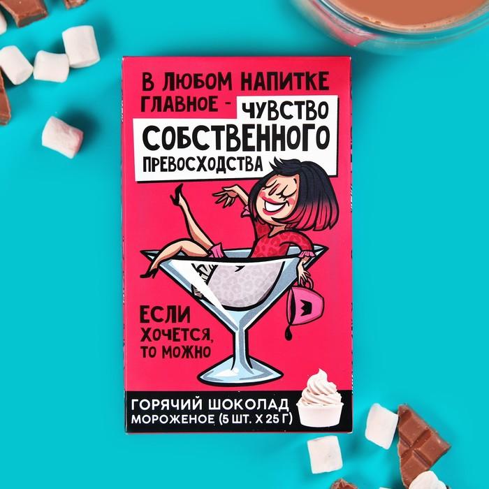 Горячий Шоколад молочный «Чувство собственного превосходства»: со вкусом мороженого, 25 гр. × 5 шт.