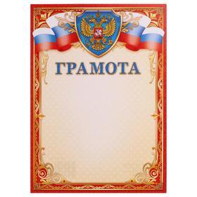 """Грамота """"Символика РФ"""" красная рамка, триколор, герб"""