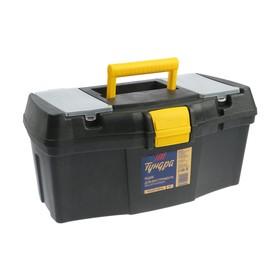 Ящик для инструмента TUNDRA, два органайзера, 410 х 220 х 190 мм