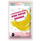 Кислородная маска Etude Organix Wow Detox Banana, 25 г