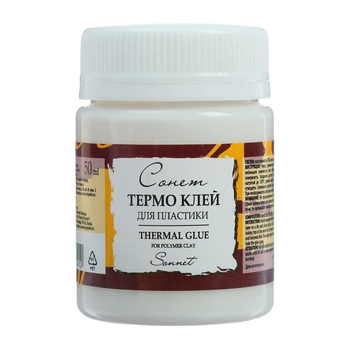 Клей для полимерной глины ТЕРМО, ЗХК «Сонет», 50 г