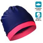 Шапочка для плавания объёмная двухцветная, лайкра, тёмно-синий/коралл