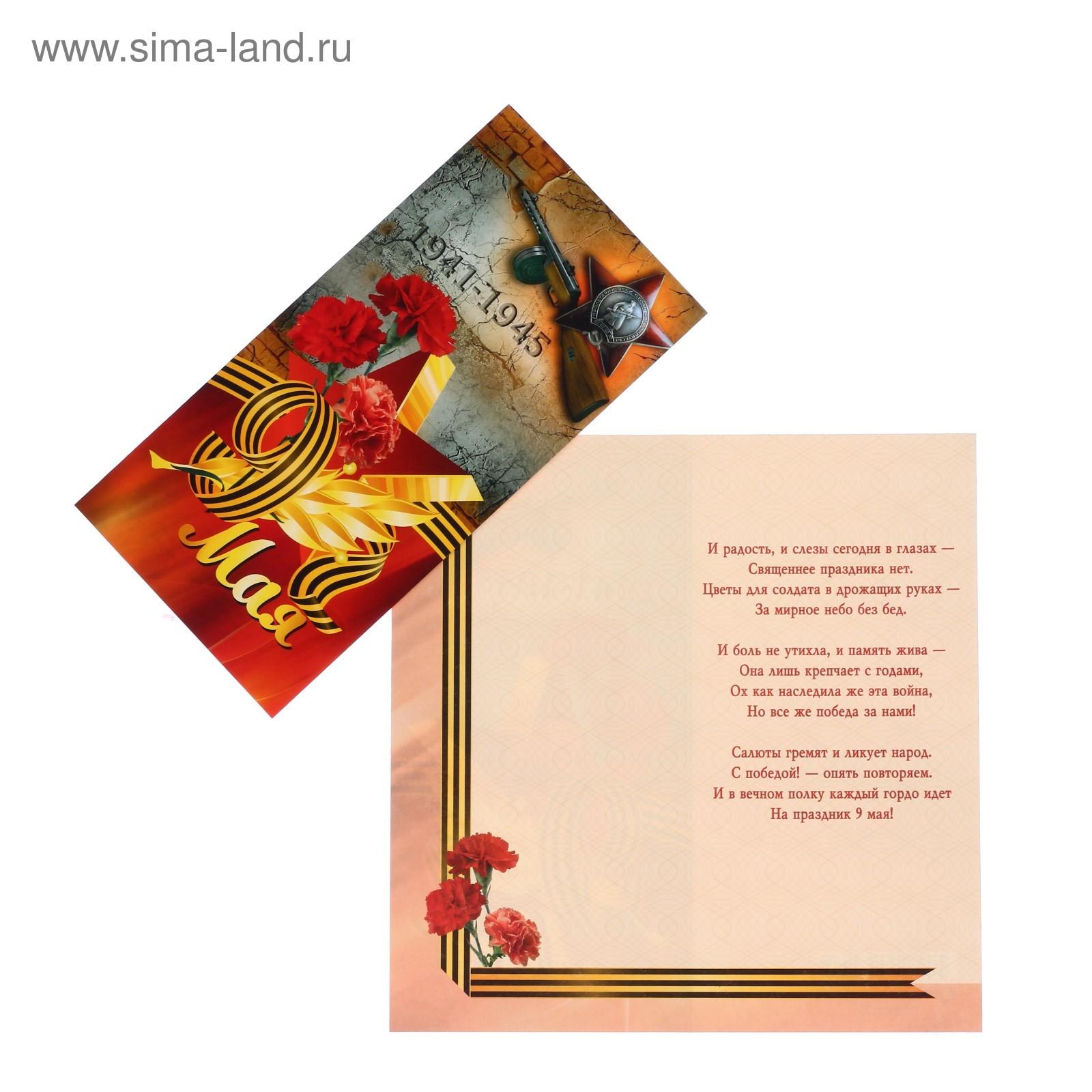 комус открытки к 9 мая дольмен