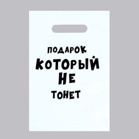 Пакет полиэтиленовый, с вырубной ручкой, «Подарок который не тонет», 20 х 30 см, 50 мкм