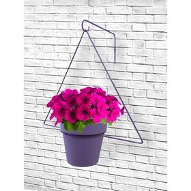 Держатель для кашпо, d = 17,5 см, с кронштейном, фиолетовый Ош