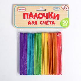 Счетный материал «Палочки для счёта», 50 деталей (длина палочки: 11.5 см) 21×15.5×1 см