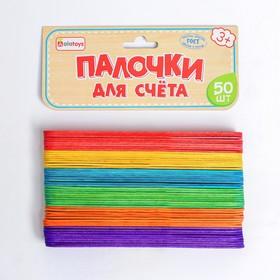 Счетный материал «Палочки для счёта», 50 деталей (длина палочки: 15 см) 21.5×9×2 см