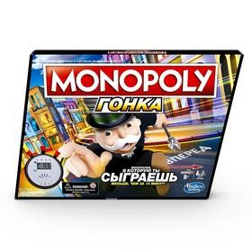 Игра настольная «Монополия. Гонка»