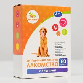 Лакомства 'Пижон' для собак, с биотином, 60 табл. Ош