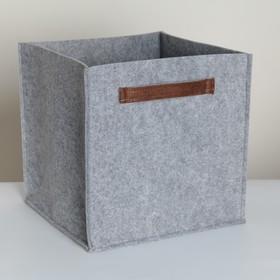 Органайзер для хранения Elegance, 30×30×30 см, цвет серый