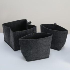 Набор органайзеров для хранения «Корзинки», 3 шт: 11×18×17 см - 2 шт, 22×22×17 см - 1 шт, цвет тёмно-серый