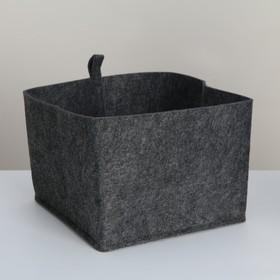 Органайзер для хранения «Корзинка», 22×22×17 см, цвет тёмно-серый