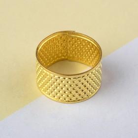 Напёрсток-кольцо, безразмерное, 1,5 × 1,5 × 1 см, цвет золотой Ош