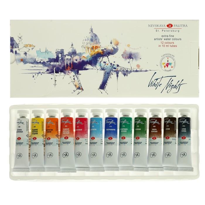 Акварель художественная «Белые ночи» IWS, набор в тубах, 12 цветов, 10 мл