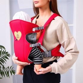 Рюкзак-кенгуру для малыша «Моё сердечко», от 3 до 10 кг Ош