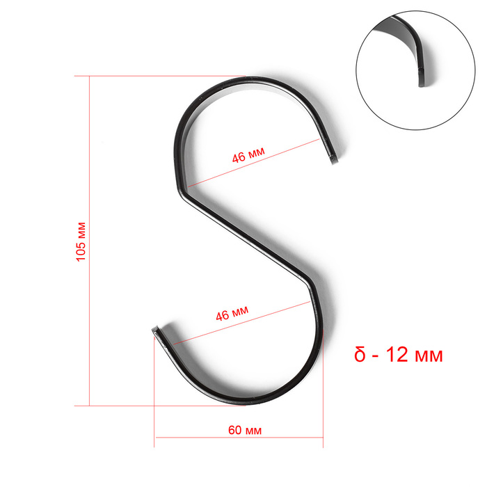 Крючок L=10,5, толщина 1,2см, цвет чёрный