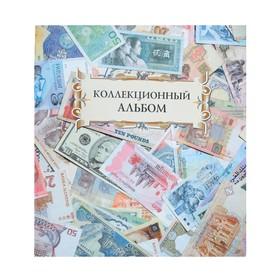 Альбом «Коллекционный» для банкнот, без листов. Стандарт Optima Ош