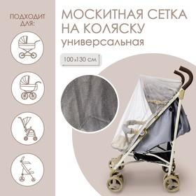 Москитная сетка на коляску универсальная 'Для малыша' Ош