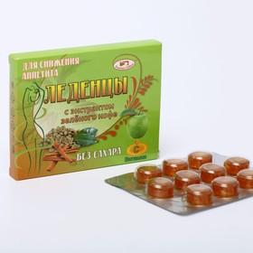 Леденцы с экстрактом зеленого кофе без сахара