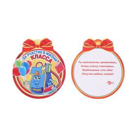 Медаль 'За участие в жизни класса!' весёлый рюкзак Ош