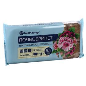 """Почвобрикет Цветочный сад, 5л """"БиоМастер"""""""