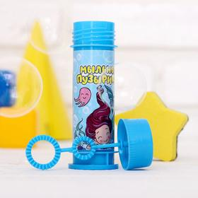 Мыльные пузыри «Веселая Русалочка», 45 мл