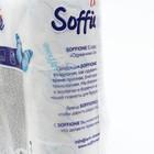 Туалетная бумага Soffione Decoro Blue, 2 слоя, 12 рулонов - Фото 3