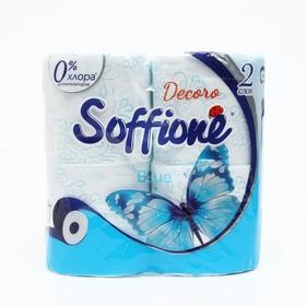Туалетная бумага Soffione Decoro Blue, 2 слоя, 4 рулона