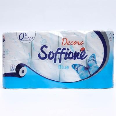 Туалетная бумага Soffione Decoro Blue, 2 слоя, 8 рулонов - Фото 1