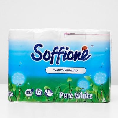 Туалетная бумага Soffione Pure White, 2 слоя, 12 рулонов - Фото 1