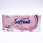 Туалетная бумага Soffione Imperial, 4 слоя, 8 рулонов