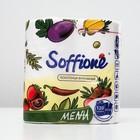 Полотенца бумажные Soffione Menu, 2 слоя, 2 рулона - Фото 1