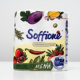 Полотенца бумажные Soffione Menu, 2 слоя, 2 рулона Ош