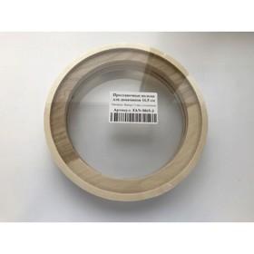 Проставочные кольца FAN-M65-3, 16.5 см, фанера 15 мм, набор 2 шт Ош