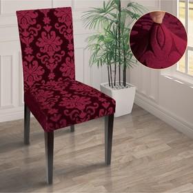 Чехол на стул трикотаж жаккард, цв бордо п/э100%