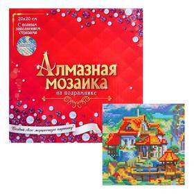 Алмазная мозаика с полным заполнением, 20 × 20 см «Красивый дом у моря»