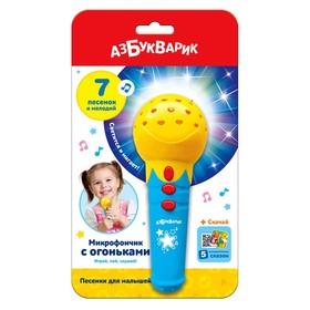 Микрофон «Песенки-чудесенки» с огоньками, цвет жёлтый