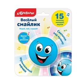 Музыкальная игрушка «Весёлый смайлик» цвет голубой