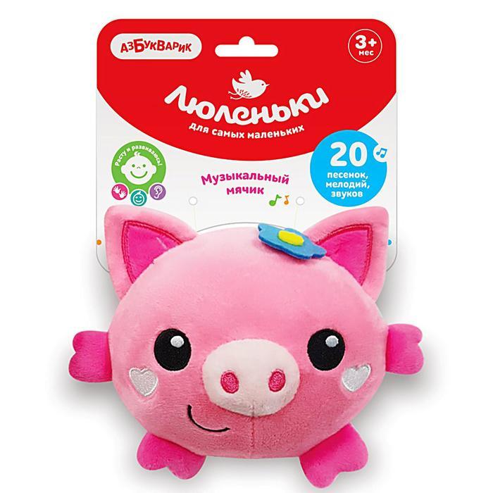 Плюшевая игрушка Свинка