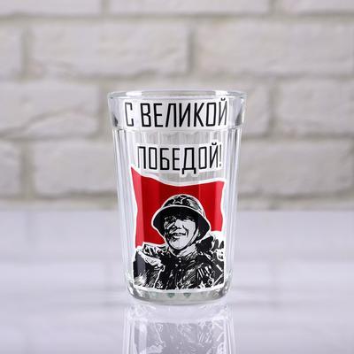"""Стакан гранёный """"С Великов Победой"""" солдат"""
