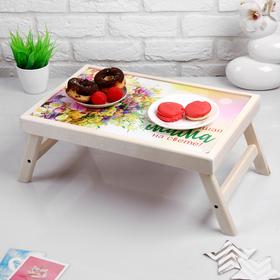 """Столик для завтрака складной, 43×28см, с салфеткой """"Лучшая мама на свете!"""""""