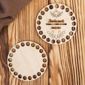 Заготовка для вязания 'Копилка. Любимой маме' (набор 2 детали) 10 см фанера Ош