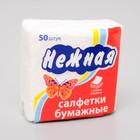 "Салфетки ""Нежная"" 100% целлюлоза 50 л. (60) п/п"