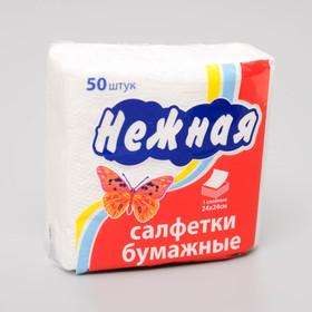 Салфетки бумажные белые «Нежная», 1 слой, 24*24 см, 50 шт.
