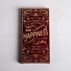 Коробка для шоколада Happiness, 17,3 × 8,8 × 1,5 см