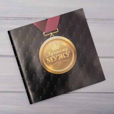 """Шоколадная открытка """"Медаль Лучшему мужу"""" 20 г"""