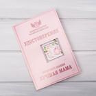 """Шоколадная открытка """"Медаль Лучшей маме"""" 5 г"""